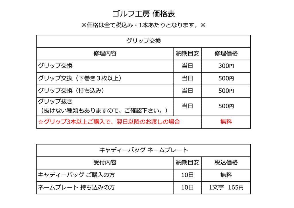 ゴルフ工房価格表のサムネイル
